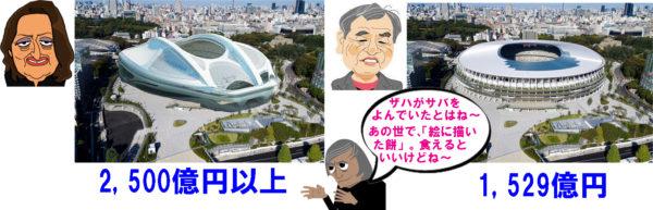 ザハ案VS隈研吾