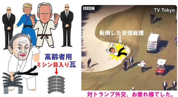 菅総理瓦割り